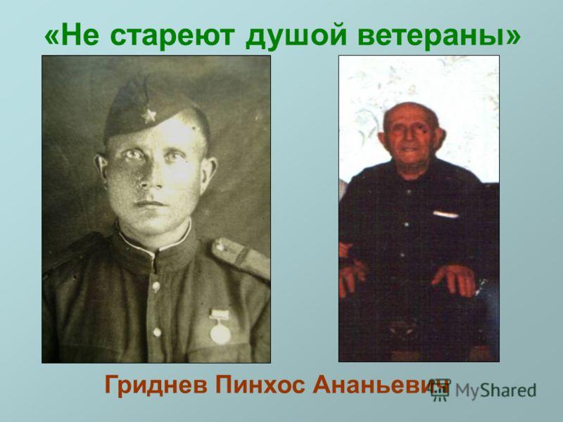 «Не стареют душой ветераны» Гриднев Пинхос Ананьевич