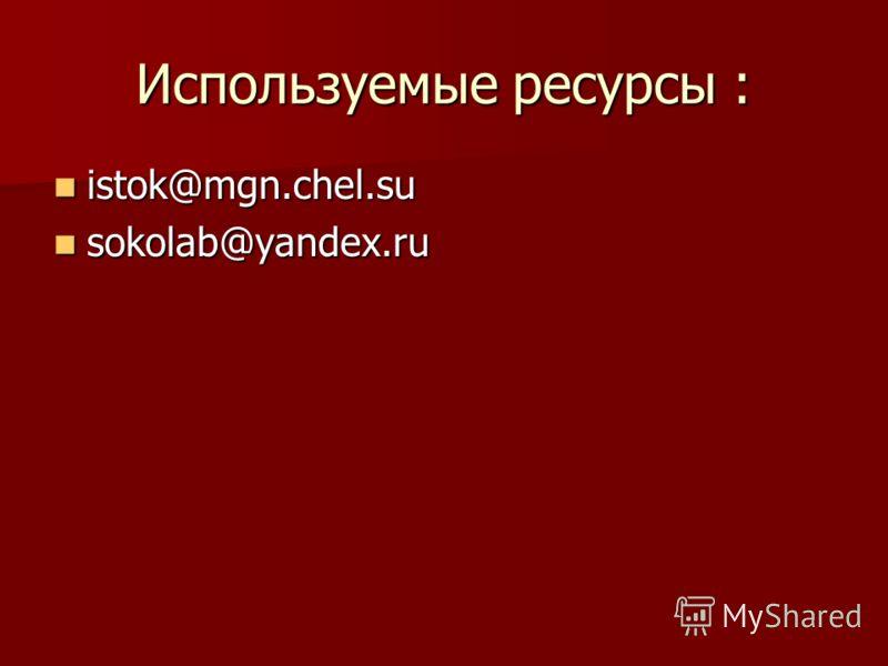 Используемые ресурсы : istok@mgn.chel.su istok@mgn.chel.su sokolab@yandex.ru sokolab@yandex.ru