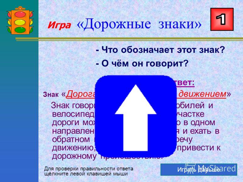 Игра «Дорожные знаки» Выход Выберите номер вопроса и щёлкните левой клавишей мыши по цифре