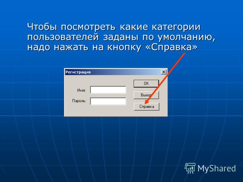 Чтобы посмотреть какие категории пользователей заданы по умолчанию, надо нажать на кнопку «Справка»