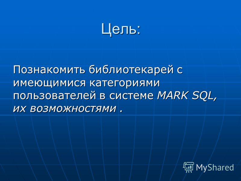 Цель: Познакомить библиотекарей с имеющимися категориями пользователей в системе MARK SQL, их возможностями.
