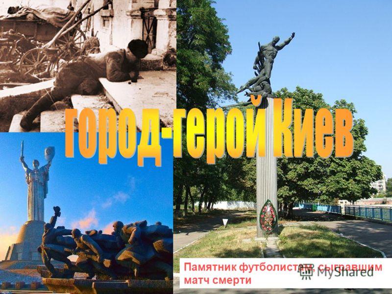 Памятник футболистам, сыгравшим матч смерти