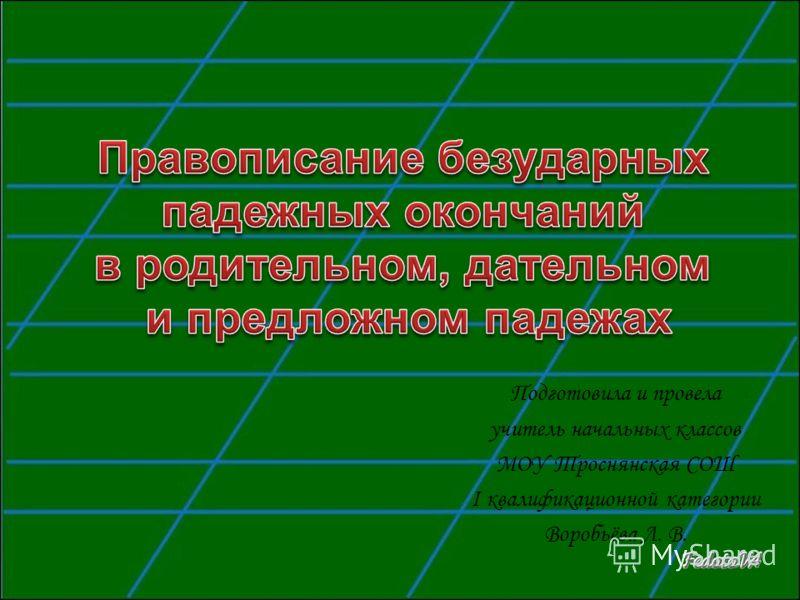 Подготовила и провела учитель начальных классов МОУ Троснянская СОШ I квалификационной категории Воробьёва Л. В.