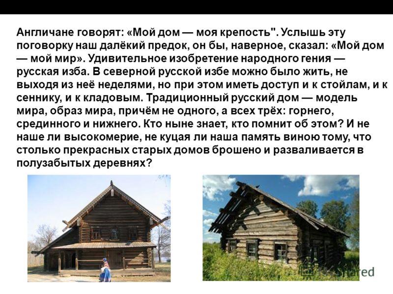 Англичане говорят: «Мой дом моя крепость