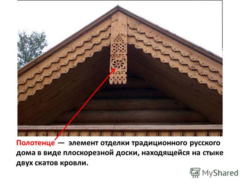 Полотенце элемент отделки традиционного русского дома в виде плоскорезной доски, находящейся на стыке двух скатов кровли.