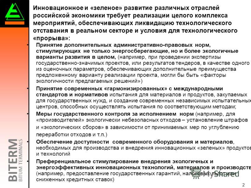 Инновационное и «зеленое» развитие различных отраслей российской экономики требует реализации целого комплекса мероприятий, обеспечивающих ликвидацию технологического отставания в реальном секторе и условия для технологического «прорыва»: Принятие до