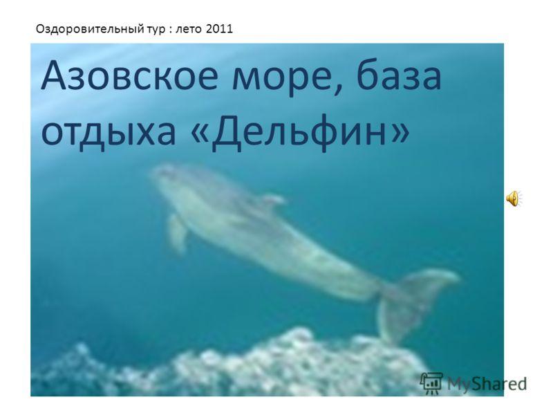 Азовское море, база отдыха «Дельфин» Оздоровительный тур : лето 2011