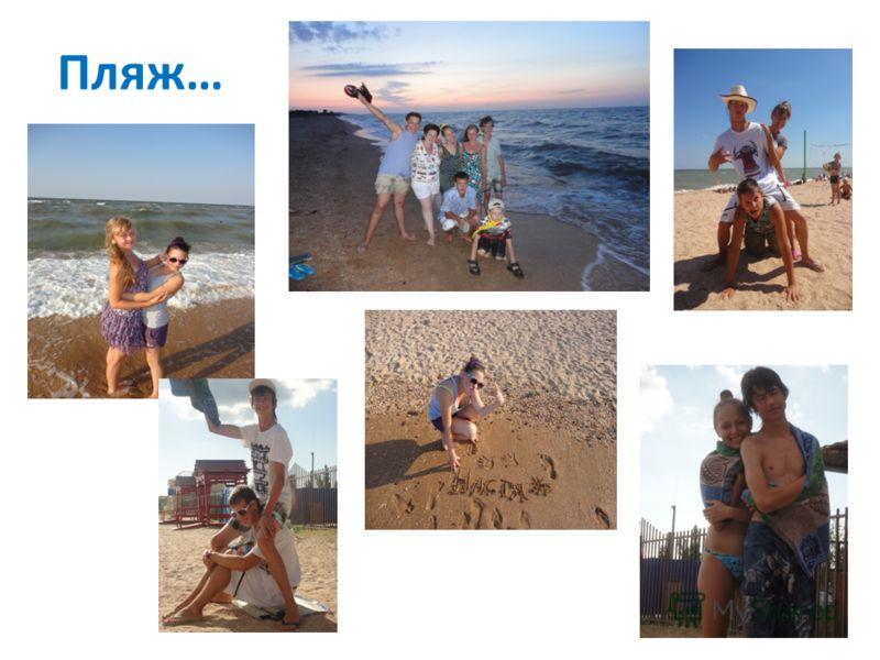Пляж…