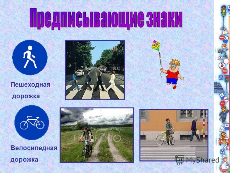 Пешеходная дорожка Велосипедная дорожка
