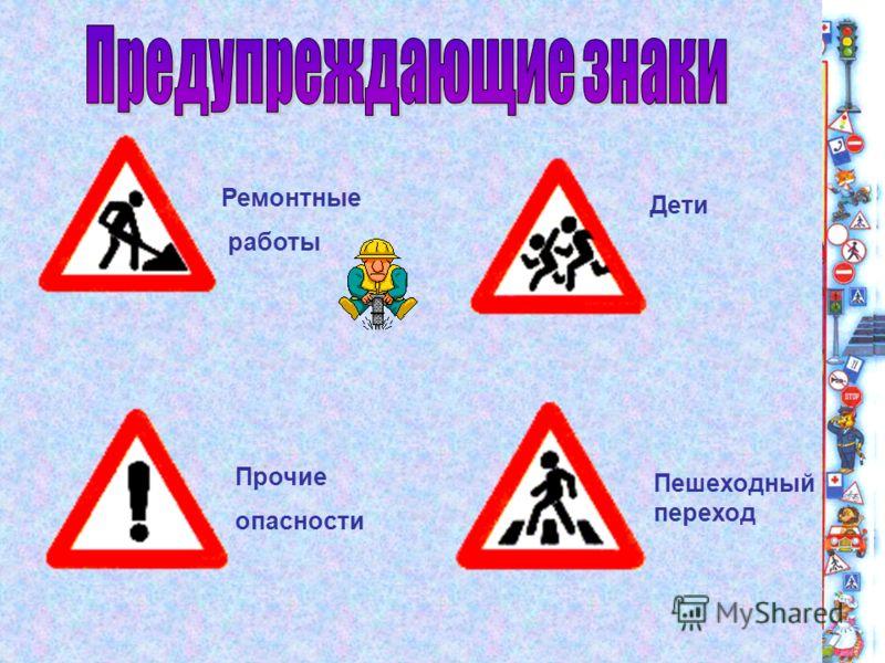 Ремонтные работы Дети Прочие опасности Пешеходный переход