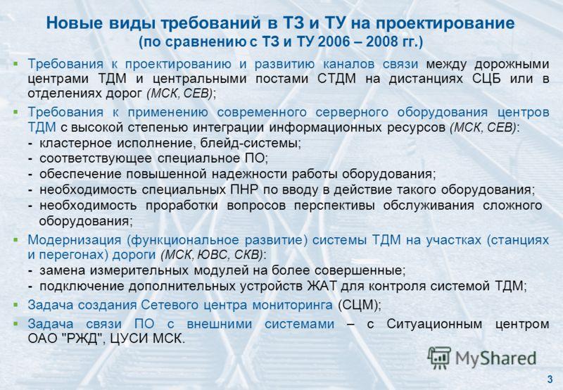 Новые виды требований в ТЗ и ТУ на проектирование (по сравнению с ТЗ и ТУ 2006 – 2008 гг.) Требования к проектированию и развитию каналов связи между дорожными центрами ТДМ и центральными постами СТДМ на дистанциях СЦБ или в отделениях дорог (МСК, СЕ