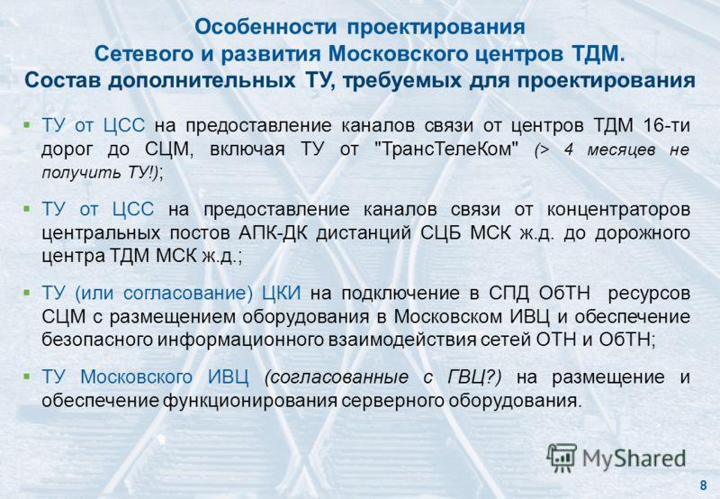 ТУ от ЦСС на предоставление каналов связи от центров ТДМ 16-ти дорог до СЦМ, включая ТУ от