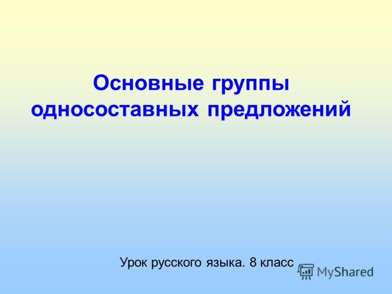 Основные группы односоставных предложений Урок русского языка. 8 класс