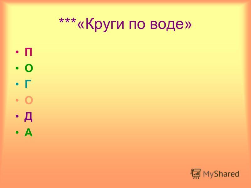 ***«Круги по воде» П О Г О Д А