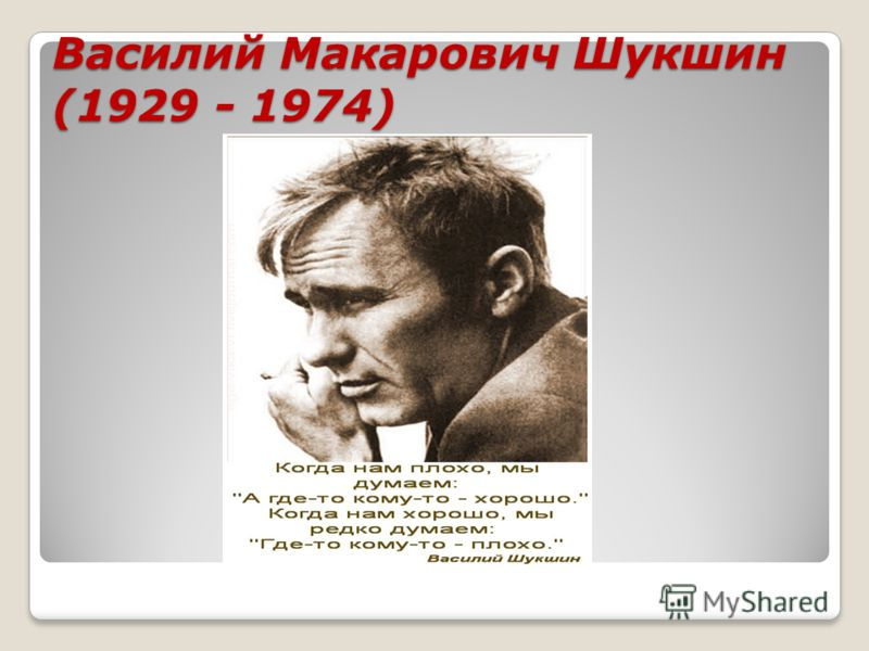 Василий Макарович Шукшин (1929 - 1974)