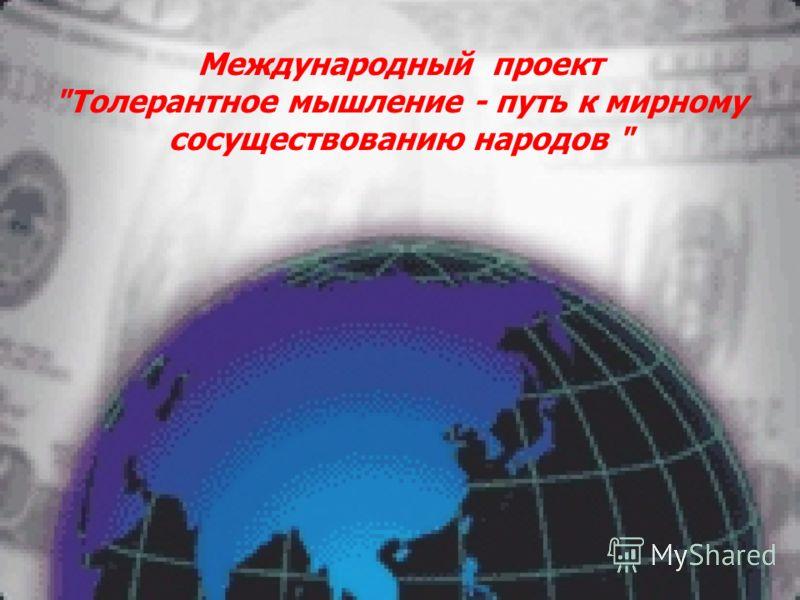Международный проект Толерантное мышление - путь к мирному сосуществованию народов