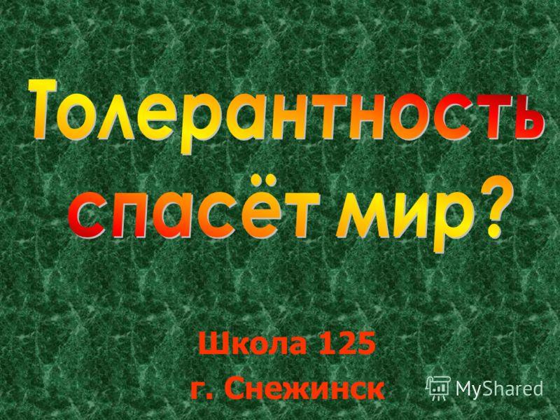 Школа 125 г. Снежинск