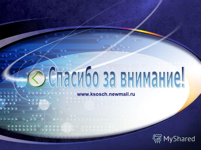 www.ksosch.newmail.ru