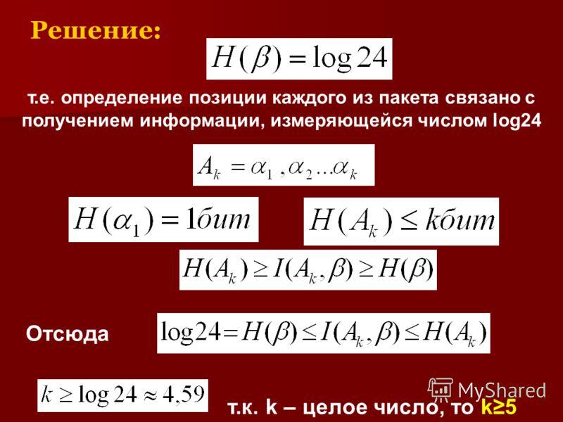 Решение: т.е. определение позиции каждого из пакета связано с получением информации, измеряющейся числом log24 Отсюда и т.к. k – целое число, то k5