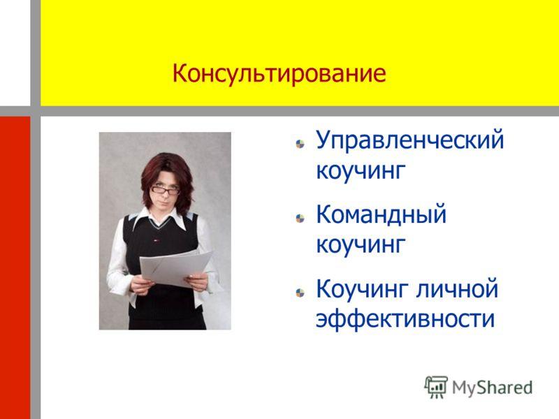Консультирование Управленческий коучинг Командный коучинг Коучинг личной эффективности