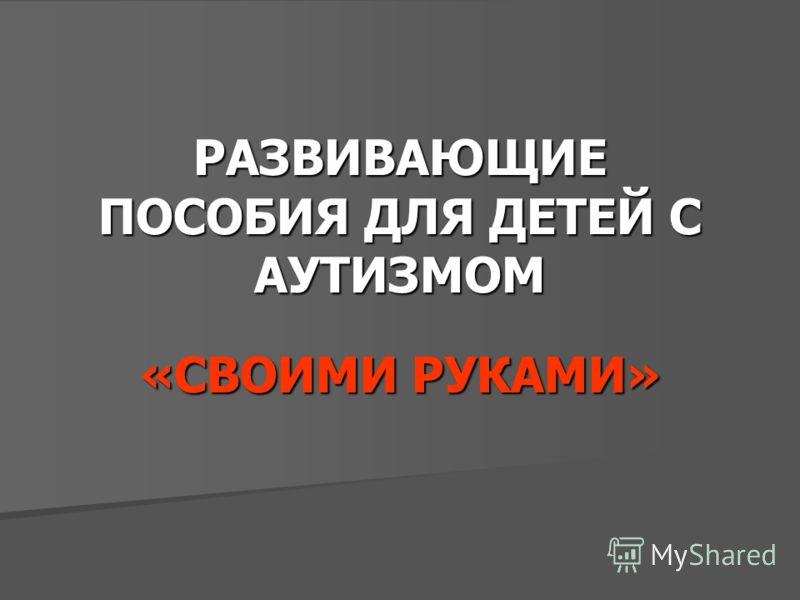 Обучающие пособия и игрушки своими руками. 7я.ру 3