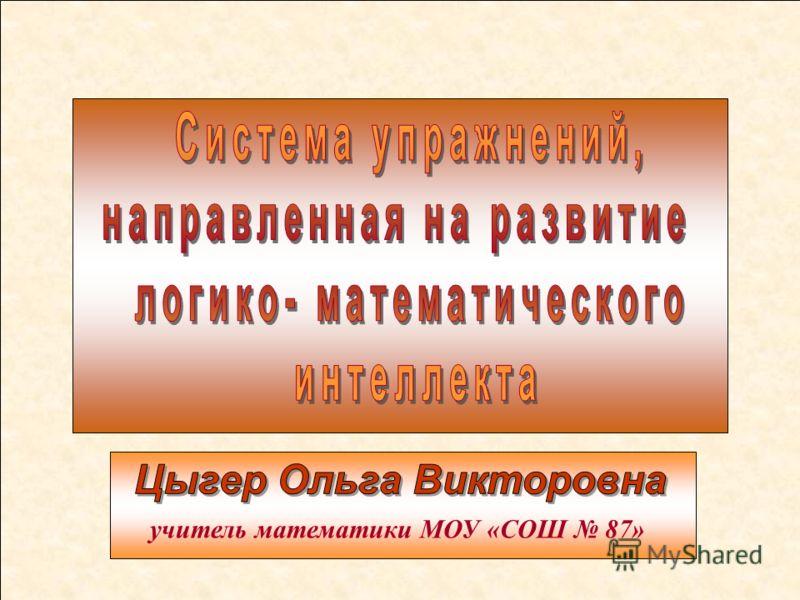 учитель математики МОУ «СОШ 87»