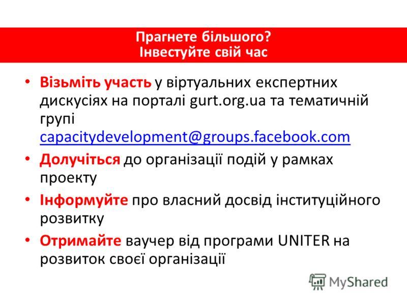 Візьміть участь у віртуальних експертних дискусіях на порталі gurt.org.ua та тематичній групі capacitydevelopment@groups.facebook.com capacitydevelopment@groups.facebook.com Долучіться до організації подій у рамках проекту Інформуйте про власний досв