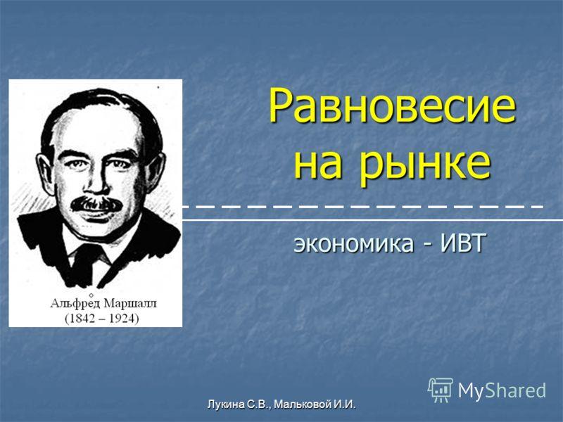 Лукина С.В., Мальковой И.И. Равновесие на рынке экономика - ИВТ