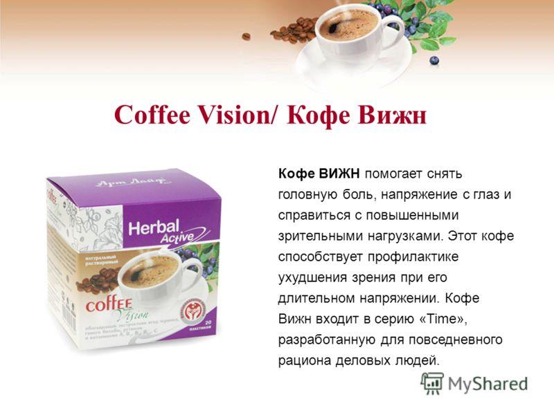 Coffee Vision/ Кофе Вижн Кофе ВИЖН помогает снять головную боль, напряжение с глаз и справиться с повышенными зрительными нагрузками. Этот кофе способствует профилактике ухудшения зрения при его длительном напряжении. Кофе Вижн входит в серию «Time»,