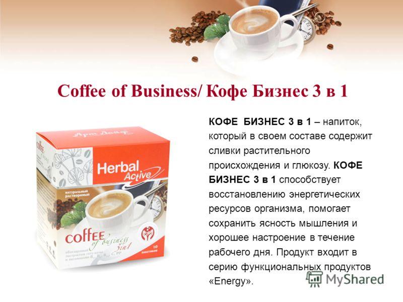 Coffee of Business/ Кофе Бизнес 3 в 1 КОФЕ БИЗНЕС 3 в 1 – напиток, который в своем составе содержит сливки растительного происхождения и глюкозу. КОФЕ БИЗНЕС 3 в 1 способствует восстановлению энергетических ресурсов организма, помогает сохранить ясно