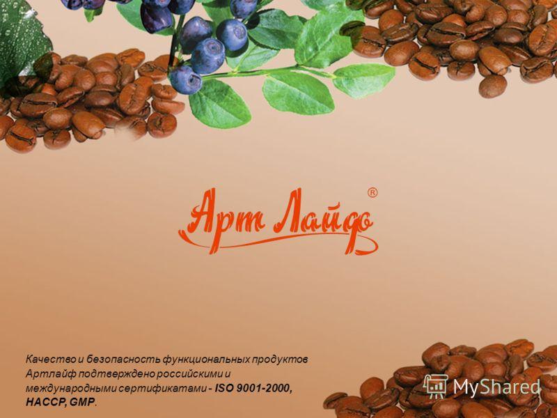 Качество и безопасность функциональных продуктов Артлайф подтверждено российскими и международными сертификатами - ISO 9001-2000, HACCP, GMP.