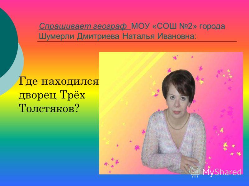 Спрашивает географ МОУ «СОШ 2» города Шумерли Дмитриева Наталья Ивановна: Где находился дворец Трёх Толстяков?