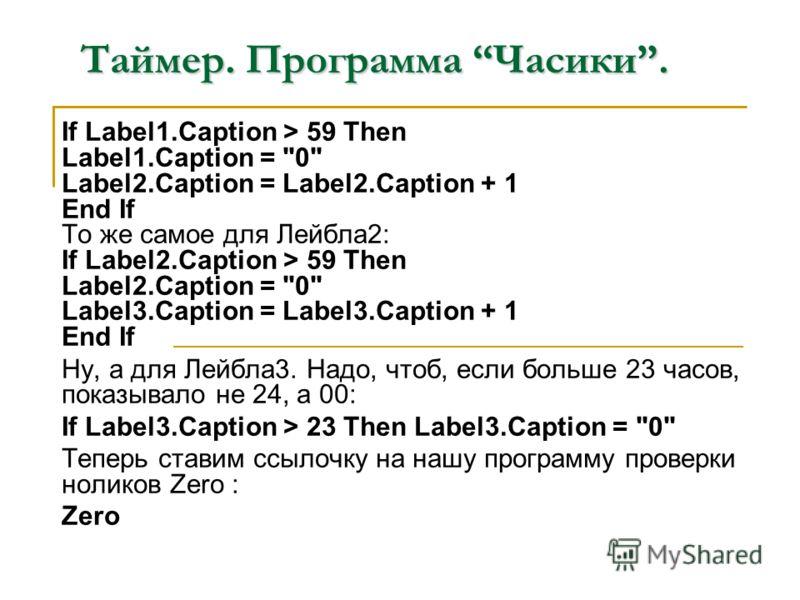 Таймер. Программа Часики. If Label1.Caption > 59 Then Label1.Caption =
