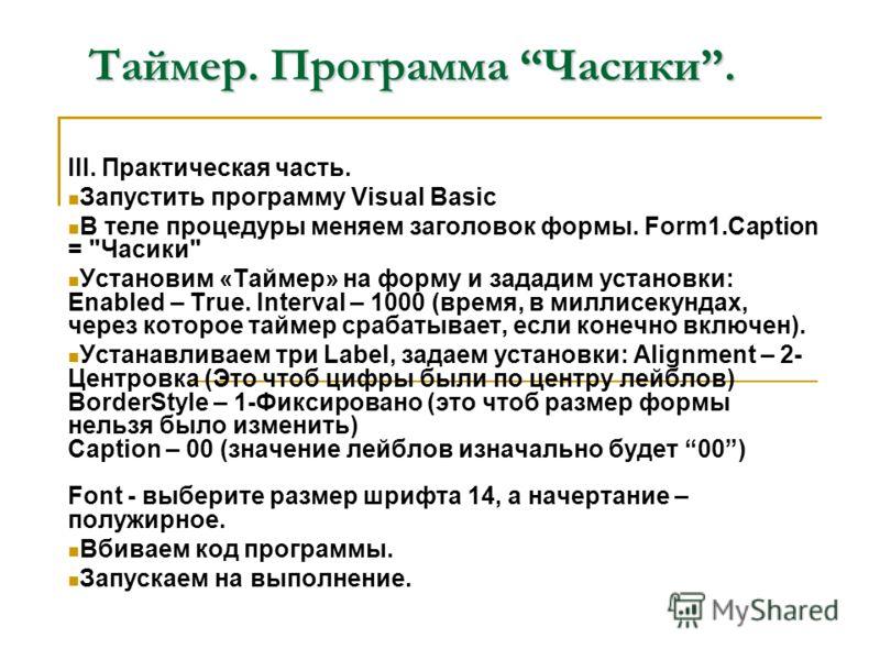 Таймер. Программа Часики. III. Практическая часть. Запустить программу Visual Basic В теле процедуры меняем заголовок формы. Form1.Caption =
