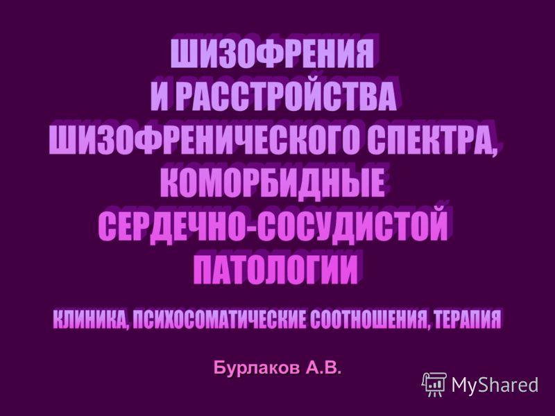 Бурлаков А.В.