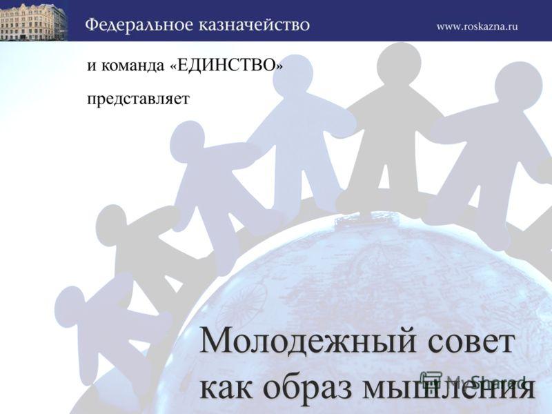 и команда « ЕДИНСТВО » представляет Молодежный совет как образ мышления