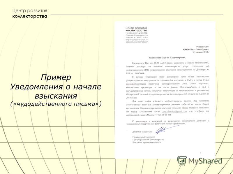 Центр развития коллекторства Пример Уведомления о начале взыскания («чудодейственного письма»)