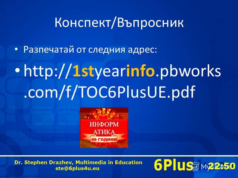 22:50 Конспект/Въпросник Разпечатай от следния адрес: http://1styearinfo.pbworks.com/f/TOC6PlusUE.pdf