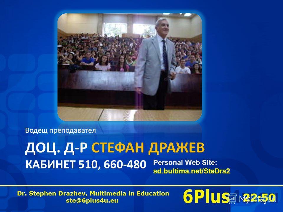 22:50 ДОЦ. Д-Р СТЕФАН ДРАЖЕВ КАБИНЕТ 510, 660-480 Водещ преподавател 2 Personal Web Site: sd.bultima.net/SteDra2
