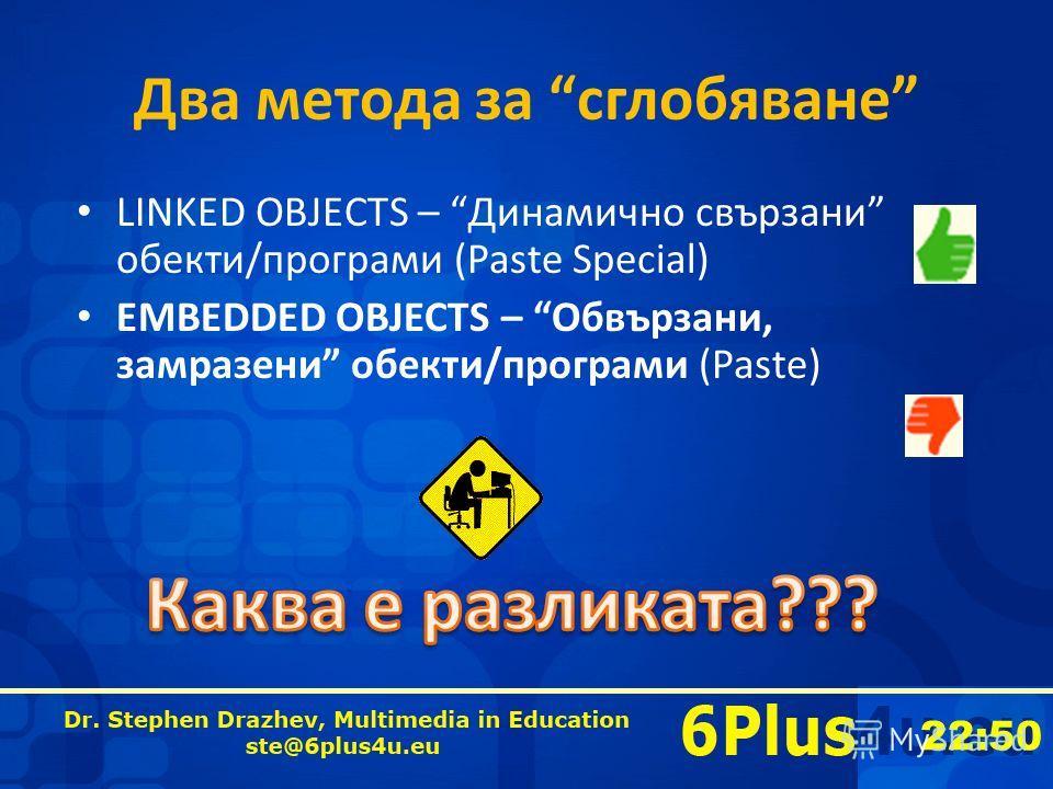 22:50 Два метода за сглобяване LINKED OBJECTS – Динамично свързани обекти/програми (Paste Special) EMBEDDED OBJECTS – Обвързани, замразени обекти/програми (Paste)