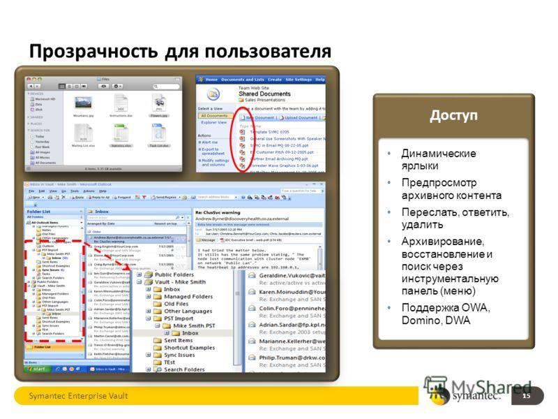 Прозрачность для пользователя 15 Symantec Enterprise Vault Доступ Динамические ярлыки Предпросмотр архивного контента Переслать, ответить, удалить Архивирование, восстановление и поиск через инструментальную панель (меню) Поддержка OWA, Domino, DWA
