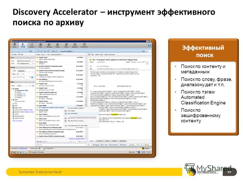 Discovery Accelerator – инструмент эффективного поиска по архиву 19 Symantec Enterprise Vault Эффективный поиск Поиск по контенту и метаданным Поиск по слову, фразе, диапазону дат и т.п. Поиск по тэгам Automated Classification Engine Поиск по зашифро