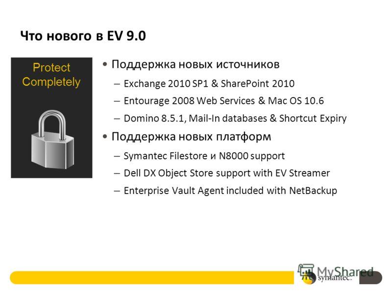 Что нового в EV 9.0 Поддержка новых источников – Exchange 2010 SP1 & SharePoint 2010 – Entourage 2008 Web Services & Mac OS 10.6 – Domino 8.5.1, Mail-In databases & Shortcut Expiry Поддержка новых платформ – Symantec Filestore и N8000 support – Dell