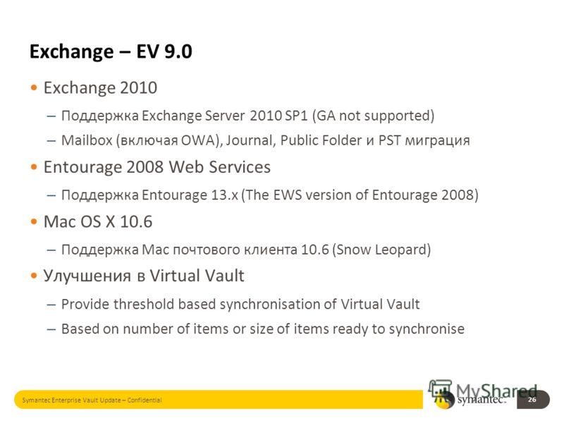 Exchange – EV 9.0 Exchange 2010 – Поддержка Exchange Server 2010 SP1 (GA not supported) – Mailbox (включая OWA), Journal, Public Folder и PST миграция Entourage 2008 Web Services – Поддержка Entourage 13.x (The EWS version of Entourage 2008) Mac OS X