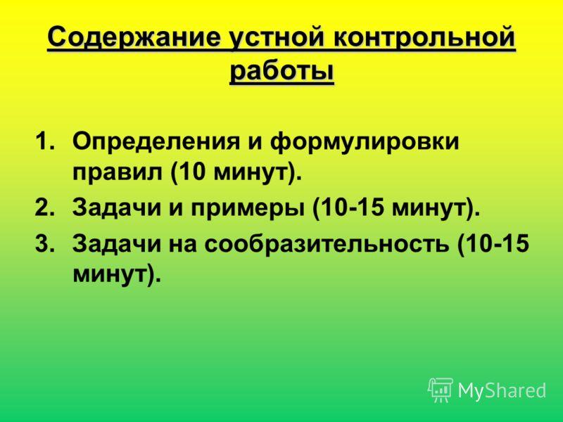 Содержание устной контрольной работы 1.Определения и формулировки правил (10 минут). 2.Задачи и примеры (10-15 минут). 3.Задачи на сообразительность (10-15 минут).