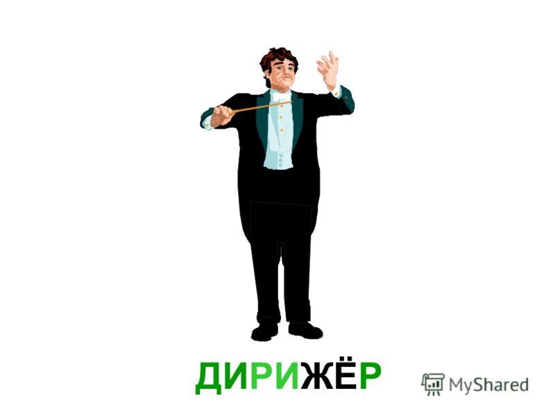 ПИАНИСТ Пианист.