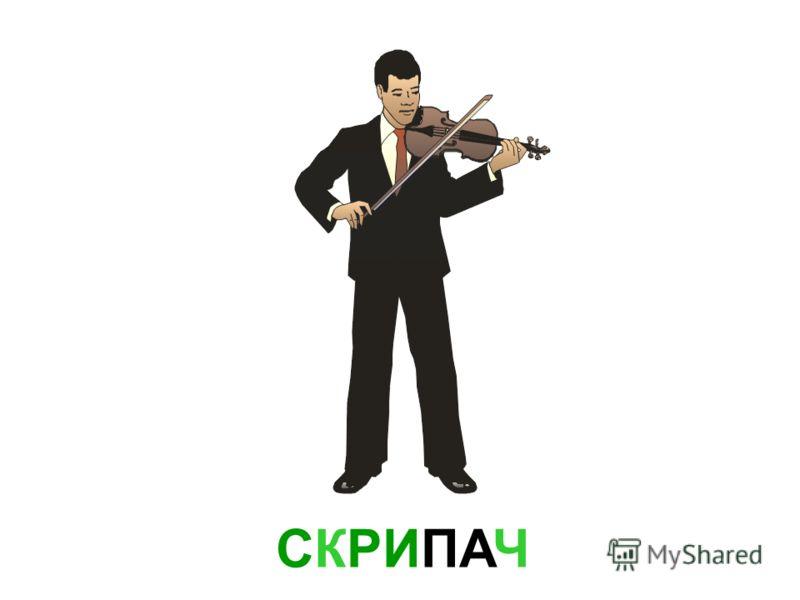 ПОЖАРНИК Пожарник.