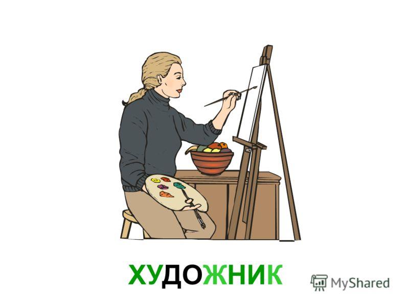 ПРОФЕССИИ Профессии. 900igr.net
