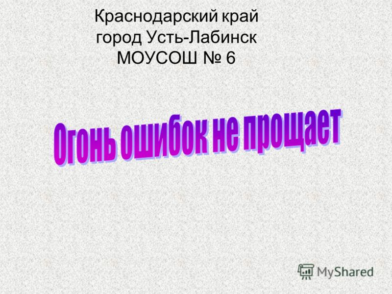 Краснодарский край город Усть-Лабинск МОУСОШ 6