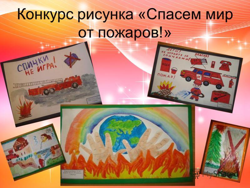 Конкурс рисунка «Спасем мир от пожаров!»
